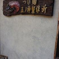 つけ麺 五ノ神製作所 新宿店 海老つけ麺の記事に添付されている画像