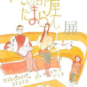 オオサワアリナ 初個展! in Osakaの画像