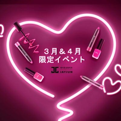 ♡3、4月限定SPECIAL EVENT♡の記事に添付されている画像
