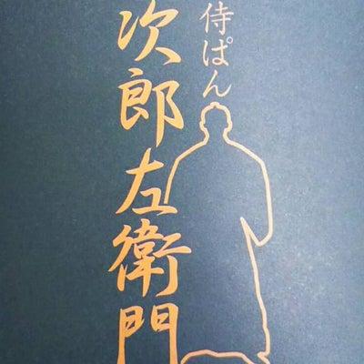中落合の侍の記事に添付されている画像