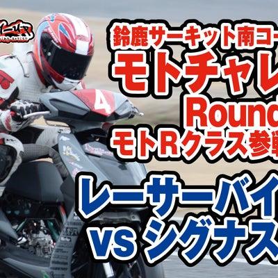 モトチャレ!2019第一戦参戦!鈴鹿南コース シグナスXのパーティーアップの記事に添付されている画像