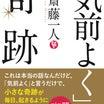 斉藤一人 公式ブログ 一日一語 3月23日