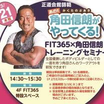 【FIT365×正道会館 角田信朗師範トレーニングセミナー】の記事に添付されている画像
