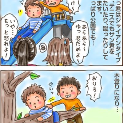 ジャイアンタイプの子供が苦手…の記事に添付されている画像