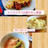 4月基本コース(洋食) 日程の画像