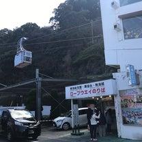 日本一短い熱海のロープウェイ、からの、あいじょう岬。絶景!!の記事に添付されている画像