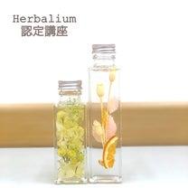 【ハーバリウム認定講座】レッスンの記事に添付されている画像