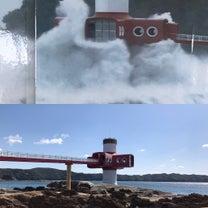 猛烈な大波に耐える足摺海底館‼️の記事に添付されている画像