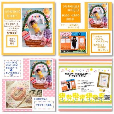 ♡おひるねアート撮影会イベント情報♡の記事に添付されている画像