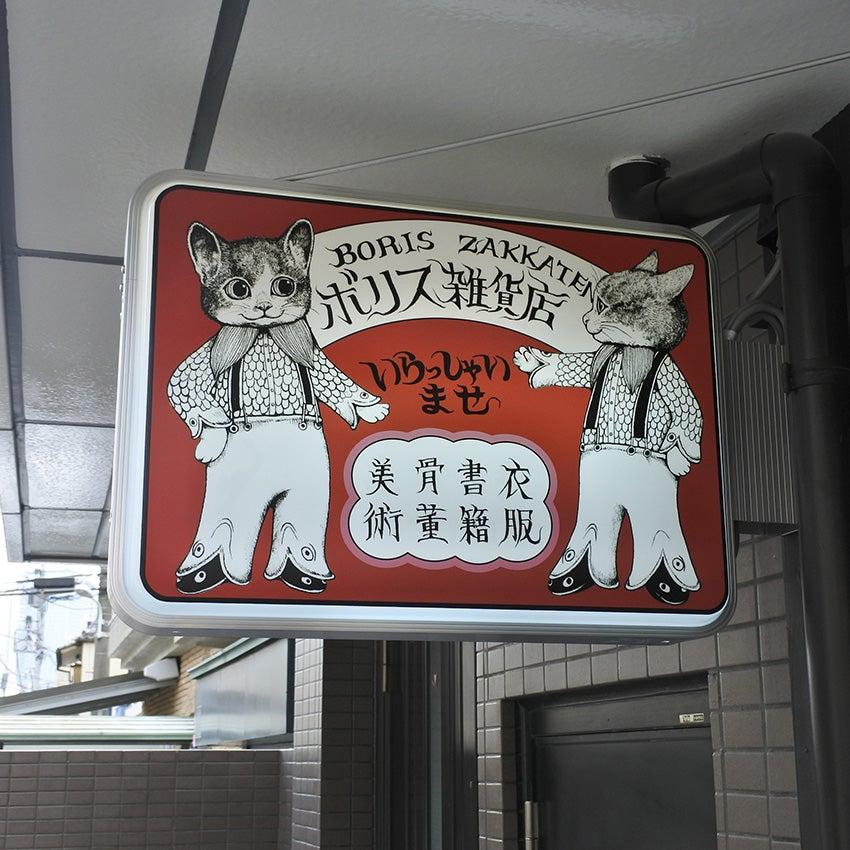 店 ボリス 雑貨