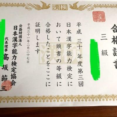合格通知☆と、お得な高岡温泉ランチ♨の記事に添付されている画像