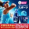 【レピモ】大坂なおみ選手サイン入りグッズやアリエールスポーツ1年分が当たるキャンペーン!!の画像