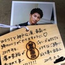 【WESTV 神戸3/16】の記事に添付されている画像