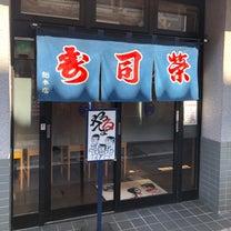 寿司栄の記事に添付されている画像