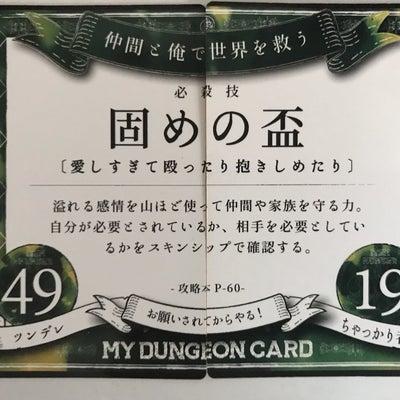 内田裕也さんと樹木希林さん、マイダンジョンカードでみる夫婦愛の記事に添付されている画像