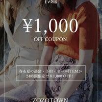 ZOZOTOWN¥1000クーポンの記事に添付されている画像