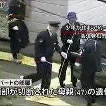 会津若松母親殺害事件の記事に添付されている画像