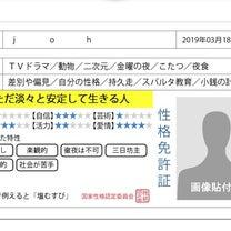 性格免許証の記事に添付されている画像