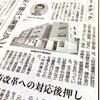 中部経済新聞に弊社の事業活動が紹介されました!の画像