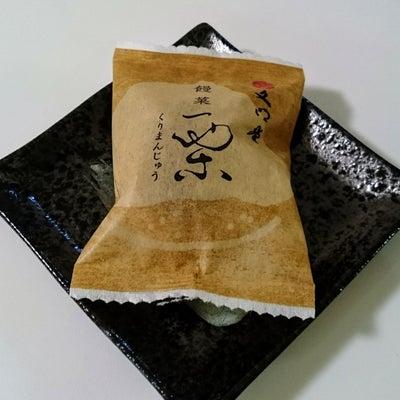 文明堂 饅菓 栗の記事に添付されている画像