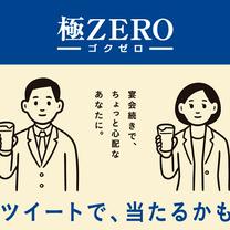 【懸賞情報】サッポロビール 極ZERO スロットキャンペーンなど(15件)の記事に添付されている画像