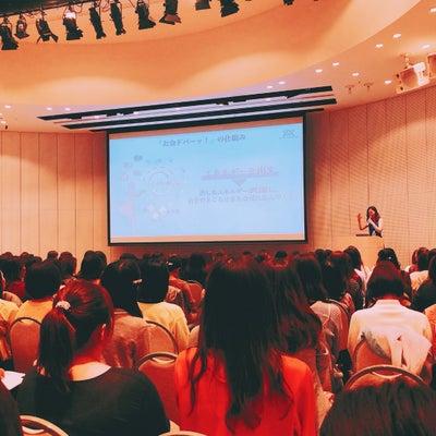 宮本佳実さん♡大阪講演会の1日の記事に添付されている画像