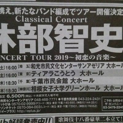 読売新聞に林部智史さんのコンサート広告!の記事に添付されている画像