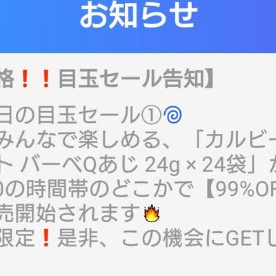 サッポロポテト24袋10円!!の記事に添付されている画像