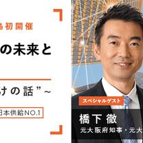 橋◯元大阪府知事の講演に参加。の記事に添付されている画像