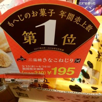 【カルディ】もへじ年間売り上げ数第1位が美味♡の記事に添付されている画像