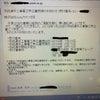 未稼働案件の着工申込書の画像