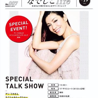明日は ららぽーと横浜トークショー♫の記事に添付されている画像
