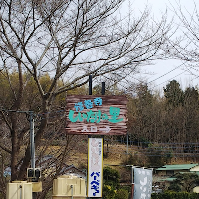 伊豆市修善寺「しいたけの里」シイタケバーベキュー1620円の記事に添付されている画像