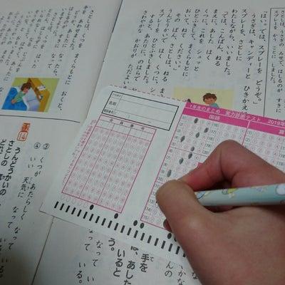 進研ゼミ *小学1年生 実力診断テスト*の記事に添付されている画像