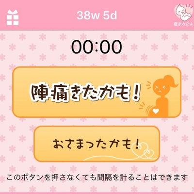 【38w5d】♡陣痛アプリ♡の記事に添付されている画像