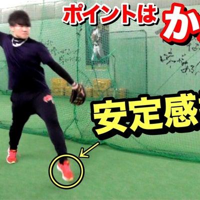 制球難が激変!?かかとの使い方を覚えるだけでピッチングに驚きの変化が!!の記事に添付されている画像