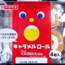 ヤマザキ☆キャラメルロールの記事に添付されている画像