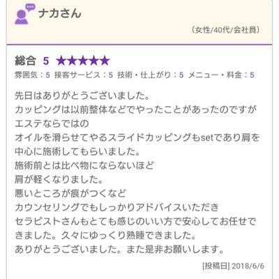 【お客様のお声】☆スライドカッピング☆ 比べものにならないほど気持ちいいの記事に添付されている画像