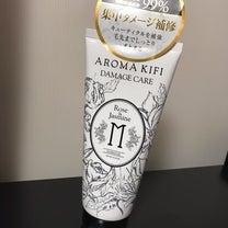 【アロマキフィ】ダメージケアプレミアムヘアマスクの記事に添付されている画像