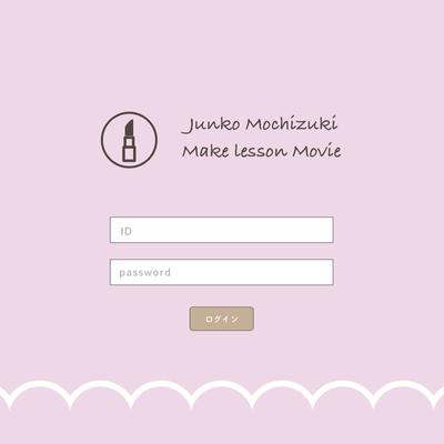 【WEB講座】メイクレッスンの先行予約を開始しました♡の記事に添付されている画像