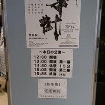 推しの舞台「熱帯樹」大千秋楽の記事に添付されている画像
