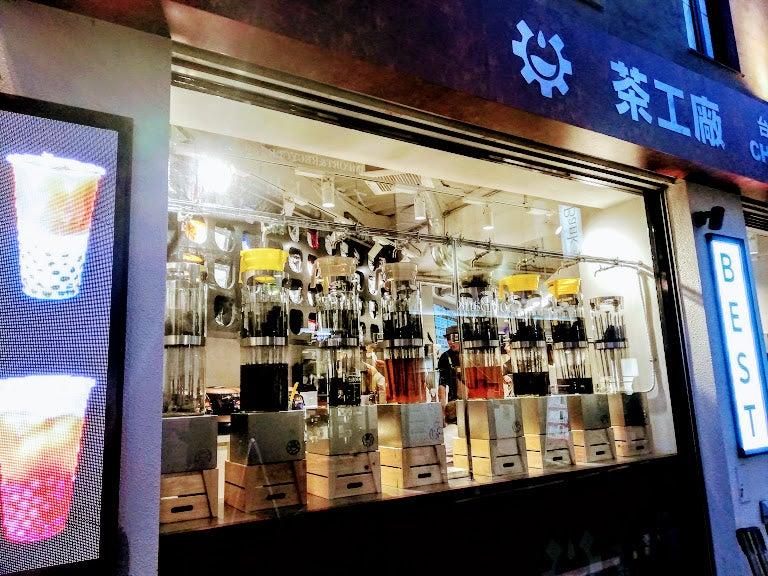 日本初上陸!自由が丘第6のタピオカドリンク登場!『台湾茶葉専門店 茶工廠 /チャコウジョウ』