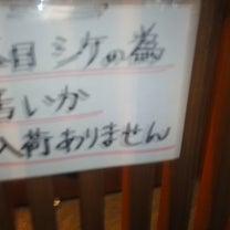 早良区昭代(西新)のぶきっちょ昭代店で鯵のお造り白子の天ぷらとかを食べてきたの記事に添付されている画像