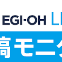 エギ王ライブ投稿モニター(到着)の記事に添付されている画像