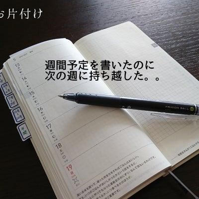 【手帳術】付箋タスク管理がなかなか良いの記事に添付されている画像