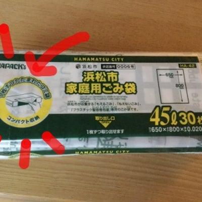 1枚ずつ取り出せるゴミ袋を知っていますか?【浜松市】の記事に添付されている画像