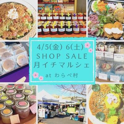 4/5(金) 6(土) SHOP SALE & マルシェ♪の記事に添付されている画像