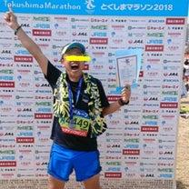 2019 とくしまマラソンの記事に添付されている画像