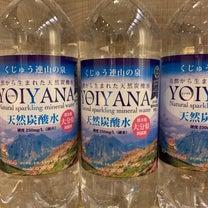 炭酸水『よいやな』の記事に添付されている画像
