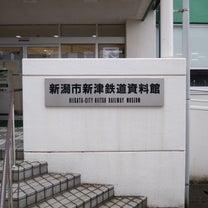 新潟市新津鉄道資料館の記事に添付されている画像